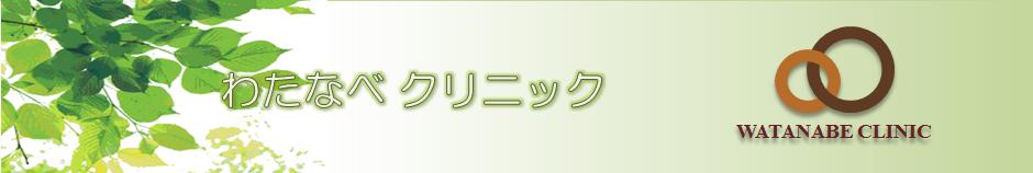静岡県浜松市の泌尿器科・内科・外科なら わたなべクリニック